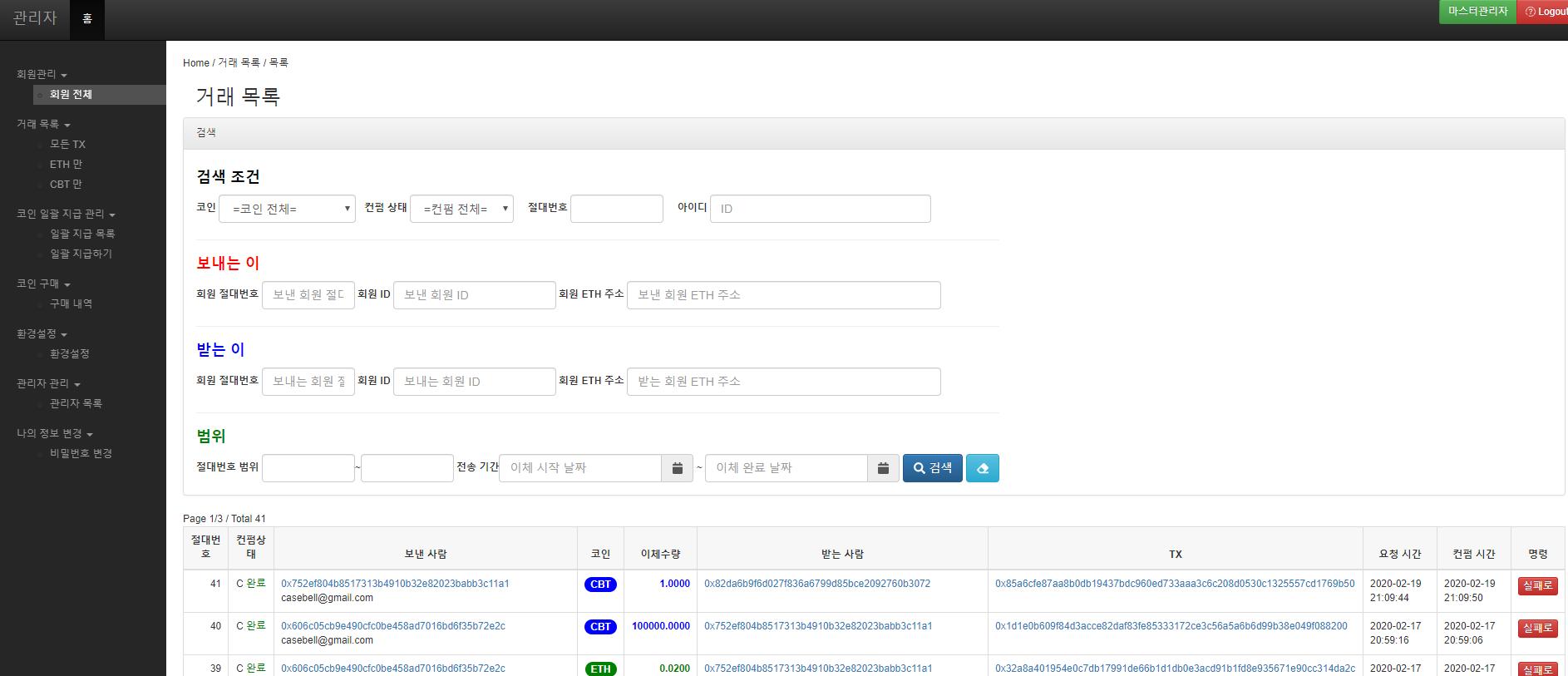 통합 웹 지갑 관리자 화면 - 거래 목록