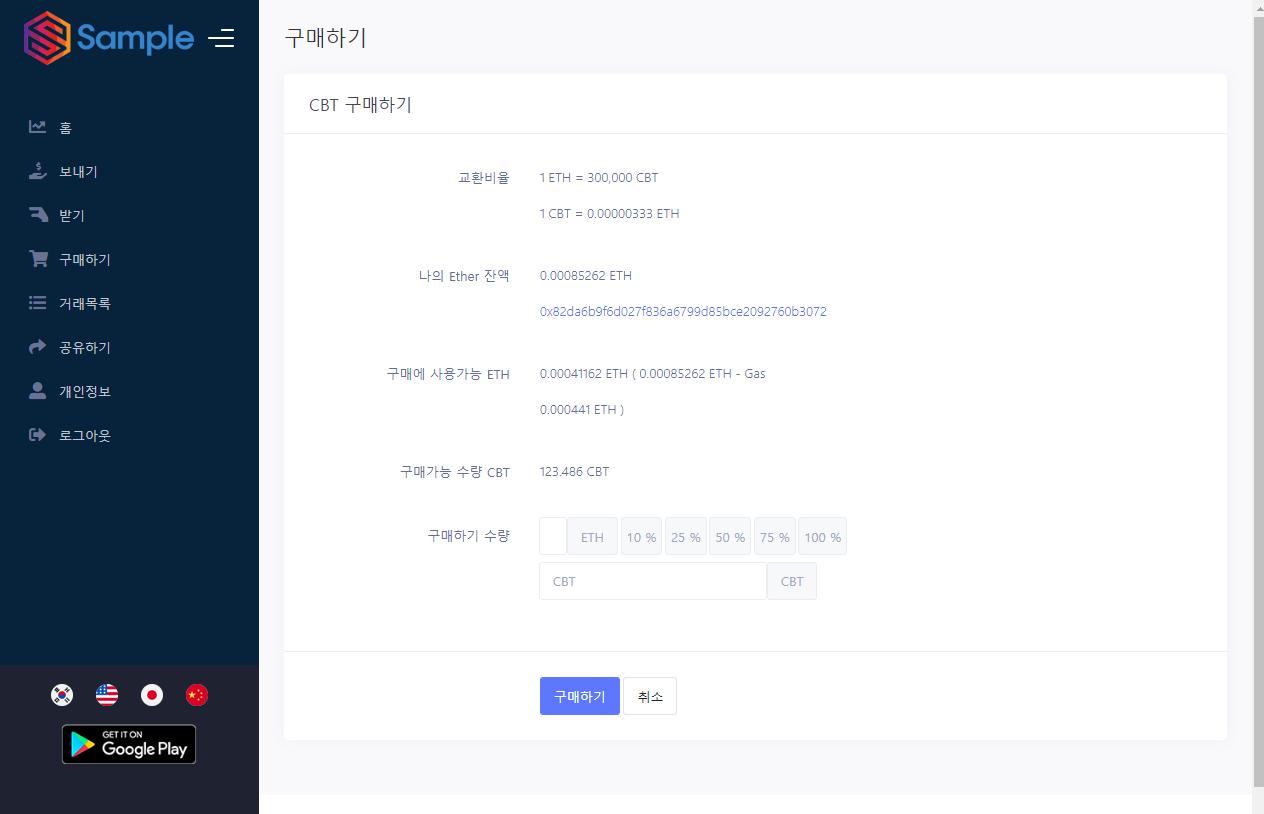 통합 웹 지갑 사용자 화면 - 구매하기
