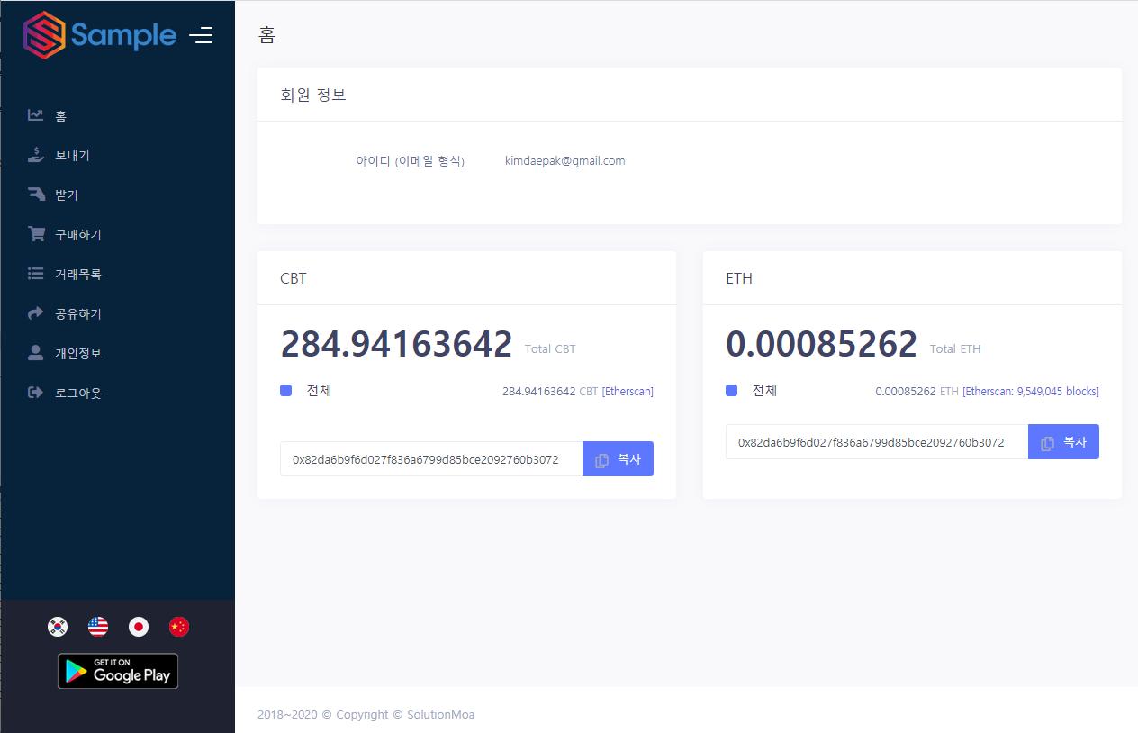 통합 웹 지갑 사용자 화면 - 대시보드