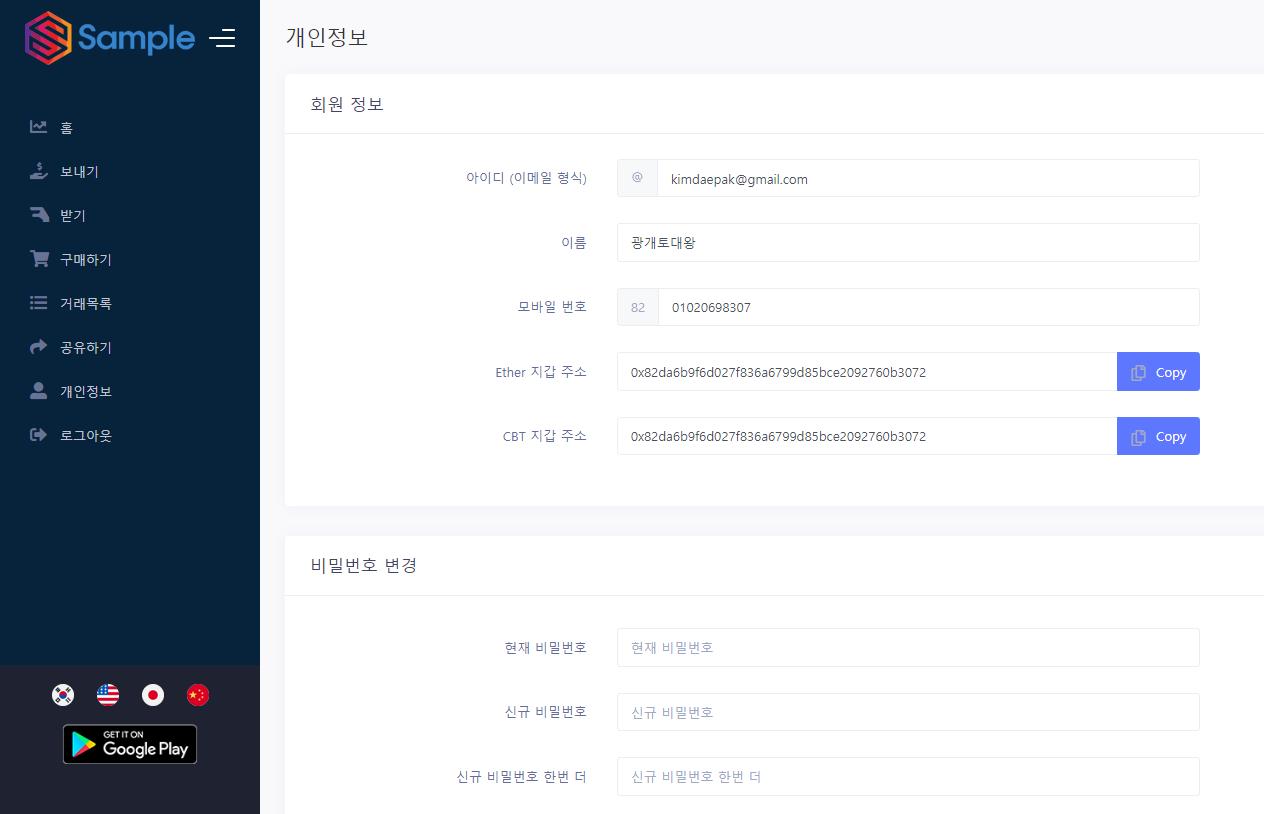 통합 웹 지갑 사용자 화면 - 개인정보 수정