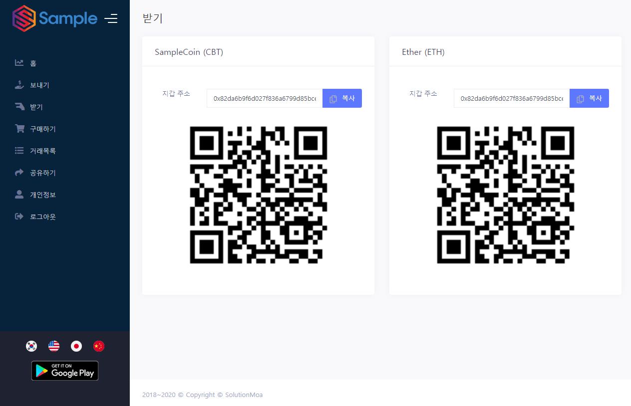 통합 웹 지갑 사용자 화면 - 받기